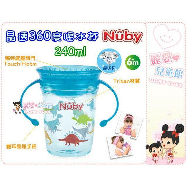 麗嬰兒童玩具館~美國Nuby專櫃-晶透360度喝水杯.直飲雙握喝水杯240ml