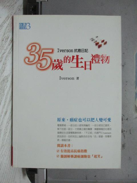 【書寶二手書T8/勵志_NSA】35歲的生日禮物:Iverson抗癌日記