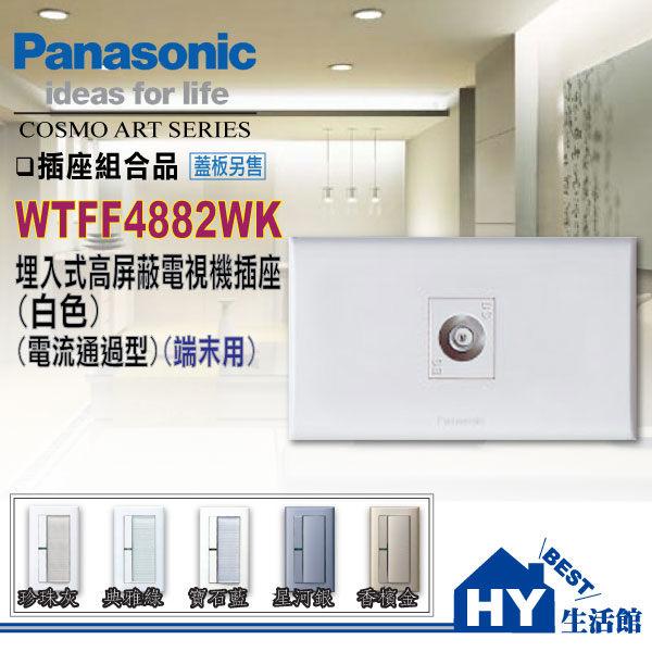 <br/><br/>  國際牌COSMO ART系列端未型高屏蔽電視機插座 WTFF4882WK 【蓋板另購】<br/><br/>