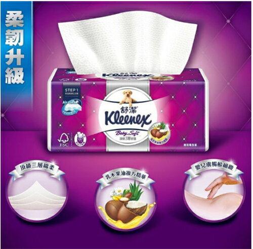 【 現貨 】KLEENEX舒潔三層抽取式衛生紙100抽X 12包