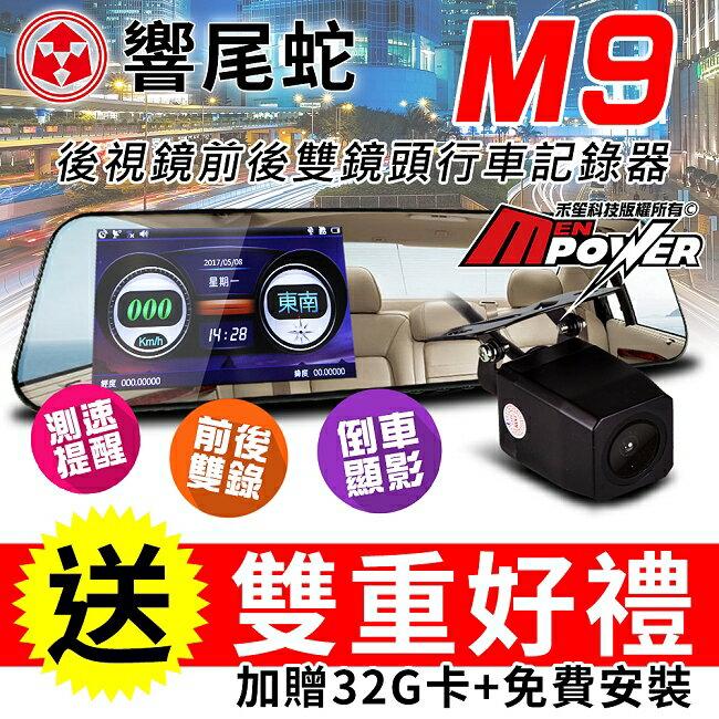 禾笙科技【附GPS天線+送32G卡+免費安裝】響尾蛇 M9 後照鏡 智能雙錄 GPS 行車紀錄器 雙鏡頭 後視鏡 行車記錄器 測速器 倒車顯影
