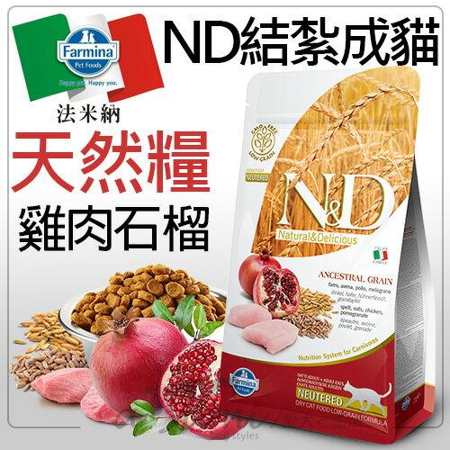 《N&D義大利法米納》天然糧結紮成貓-雞肉石榴1.5kg貓飼料LC-4