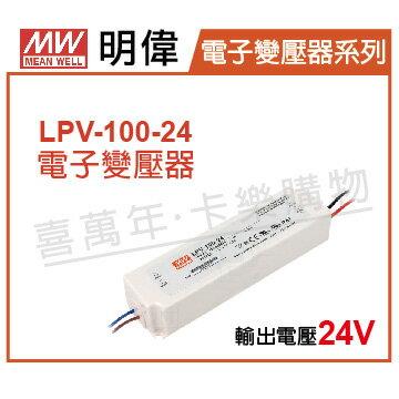 MW明偉LPV-100-24100WIP67全電壓防水24V變壓器_MW660009