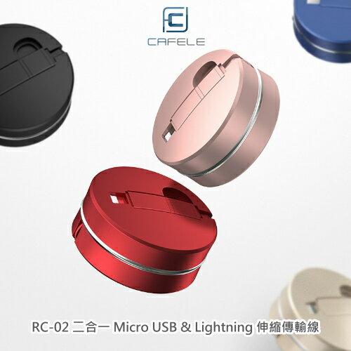 CAFELE 二合一伸縮傳輸線 快速充電線 Micro USB iPhone 7 8 Plus 快充線