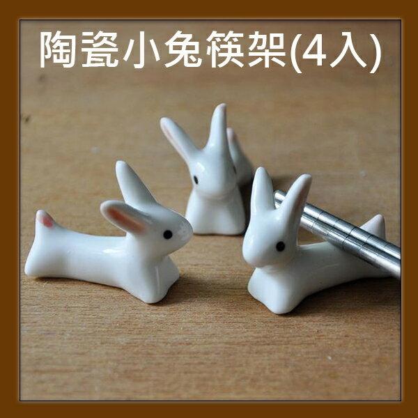 【省錢博士】創意陶瓷小兔筷架 / 可愛迷你小擺件廚房小配件 / 4隻