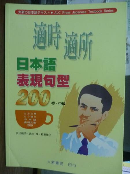 【書寶二手書T7/語言學習_PJU】適時適所日本語表現句型200(初‧中級)_大新編輯部