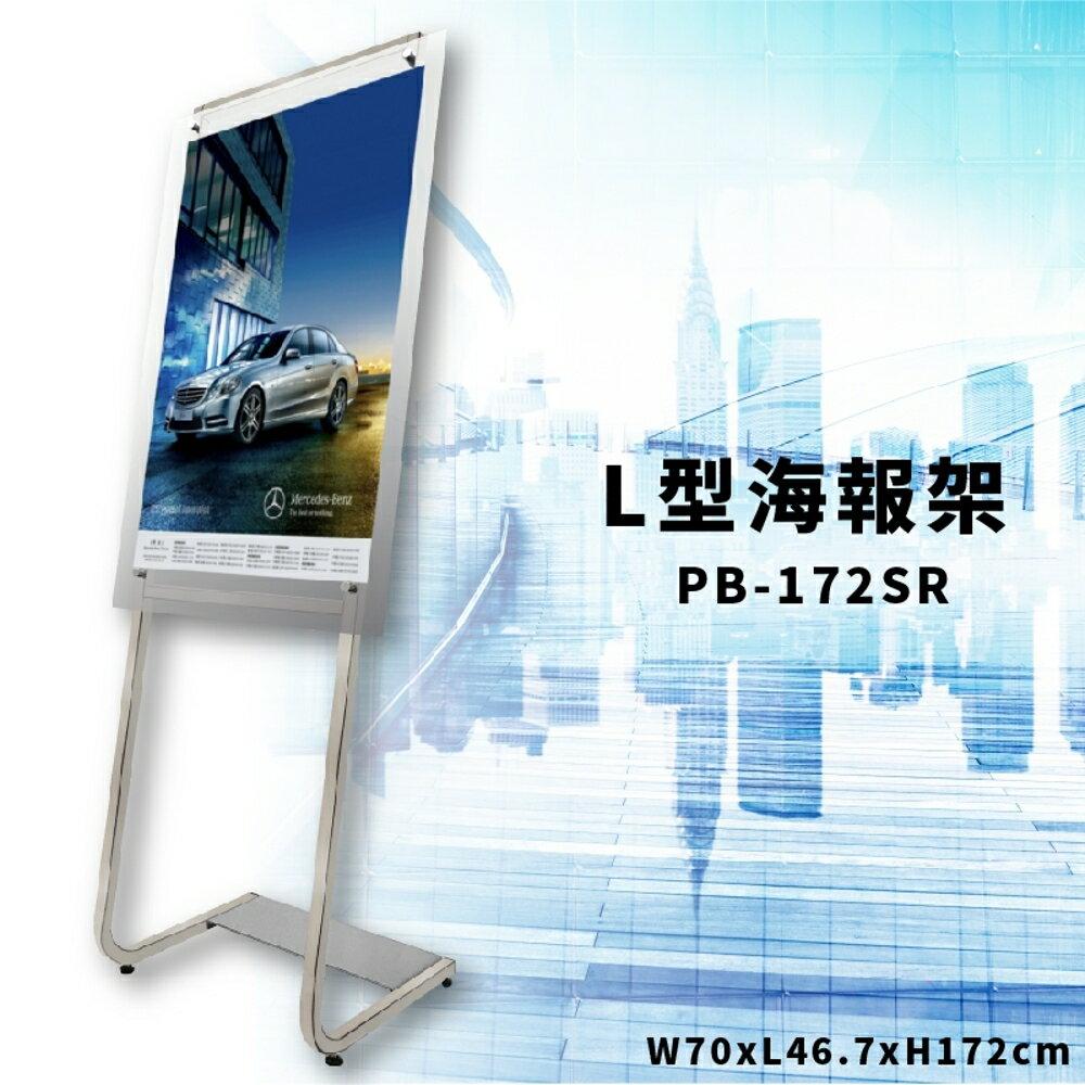 曲線式海報展示架-亮光銀 PB-172SR