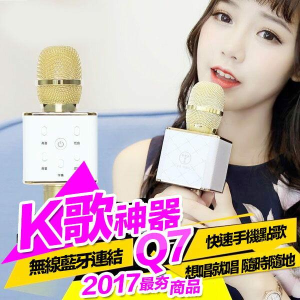正品 Q7 無線麥克風 中文版 掌上KTV【H00736】