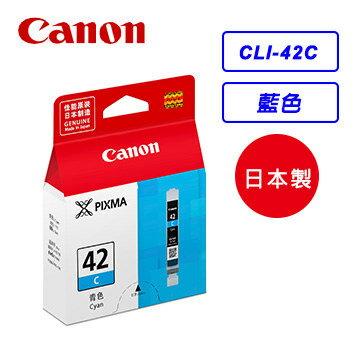 CanonCLI-42C藍色原廠墨水匣【迪特軍】