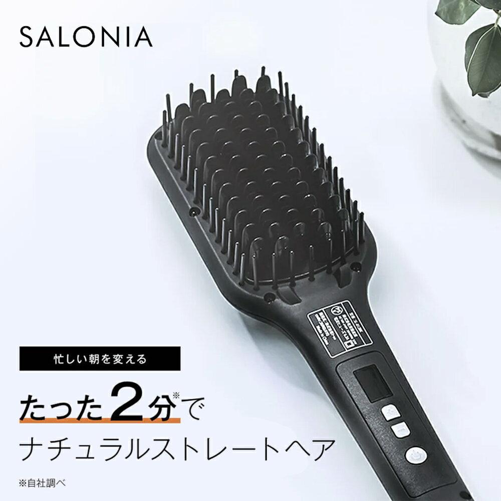 日本SALONIA  /  (預購5月底日本發貨) 負離子電熱梳 國際電壓 / 日本必買  / 日本樂天代購 (4298*0.5)。件件免運 0