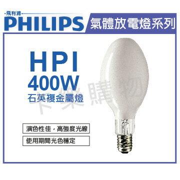 PHILIPS飛利浦 HPI 400W / BU 石英複金屬燈  PH090091