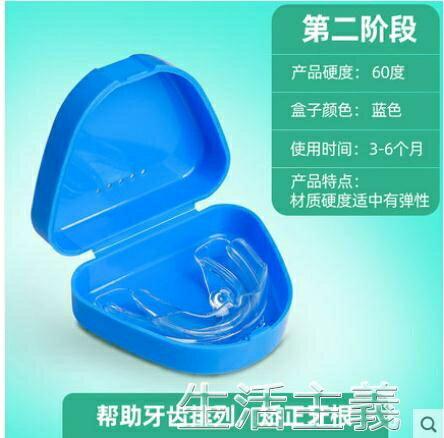 牙套 隱形牙套牙齒矯正器成人學生透明牙套正畸保【韓尚優品】