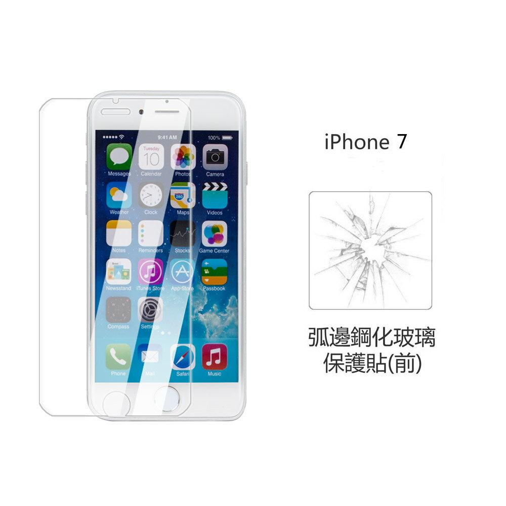 Ultimate- iPhone 7 9H硬度0.33mm弧邊鋼化玻璃貼 防爆裂 手機螢幕保護貼 玻璃膜 聖誕交換禮物