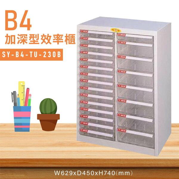 MIT台灣製造【大富】SY-B4-TU-230B特大型抽屜綜合效率櫃收納櫃文件櫃公文櫃資料櫃收納置物櫃