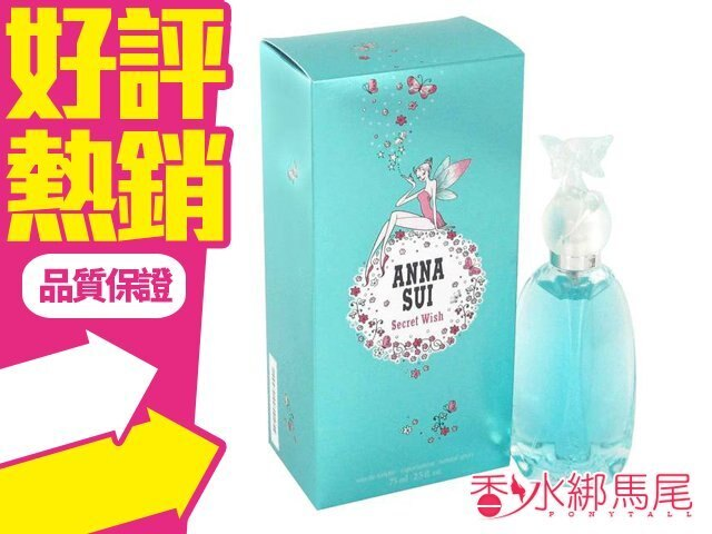 Anna Sui 安娜蘇 許願精靈 女性淡香水 香水空瓶分裝 5ML◐香水綁馬尾◐
