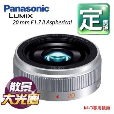 """正經800:【1101現貨中.立刻出貨】PanasonicLumix20mmF1.7IIM43專用鏡頭銀色松下公司貨盒裝""""正經800"""""""