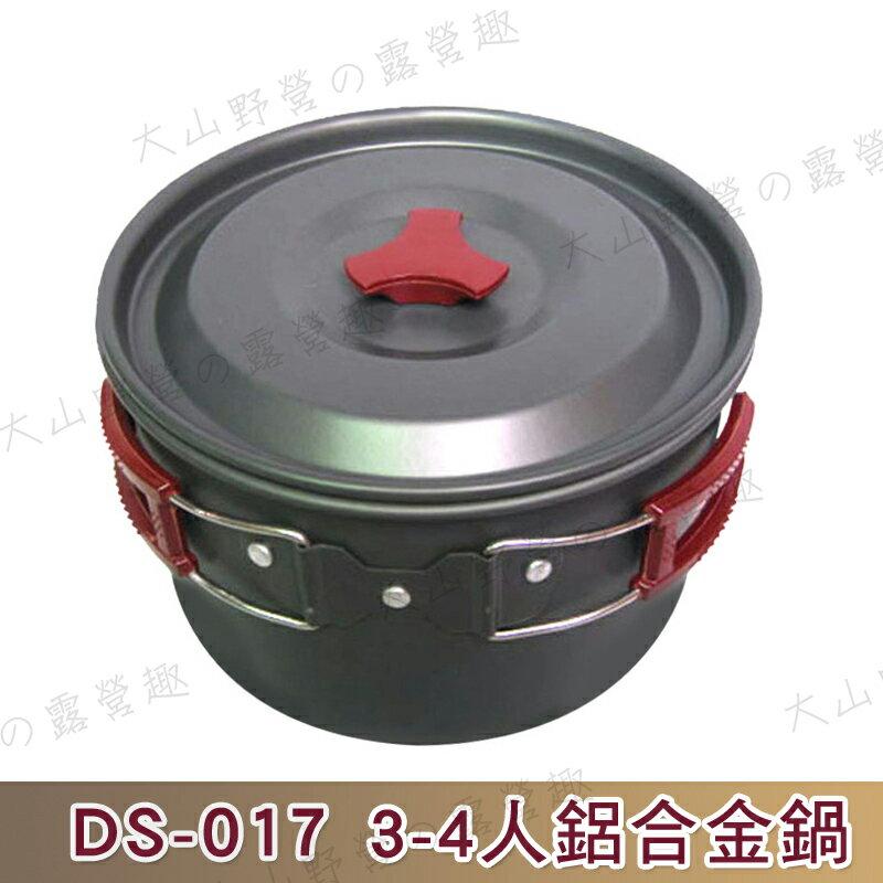 【露營趣】中和安坑 DS-017 3-4人鋁合金鍋 輕量鋁鍋 煮飯鍋 單鍋 湯鍋 適用登山露營野炊