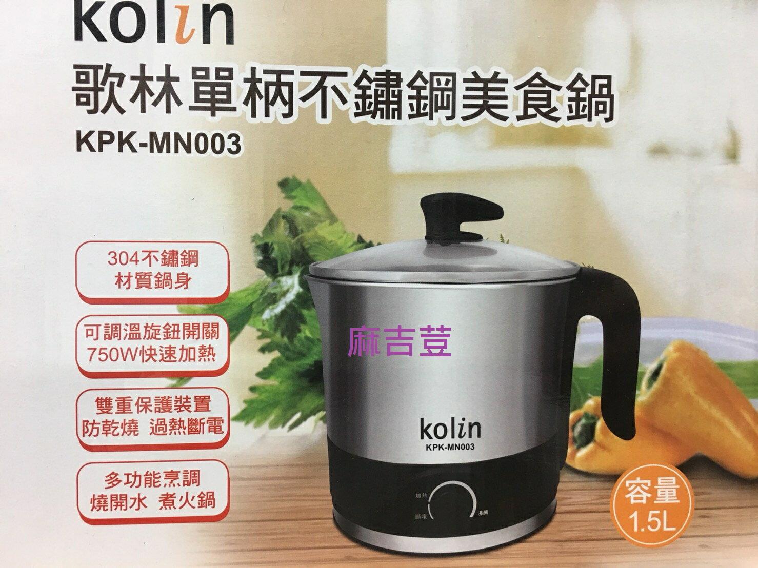 Kolin 歌林單柄304不銹鋼1.5L美食鍋/火鍋 燒開水 防乾燒 過熱保護 可調溫旋鈕 透明玻璃上蓋