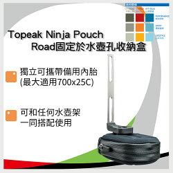 Topeak Ninja Pouch Road固定於水壺孔收納盒
