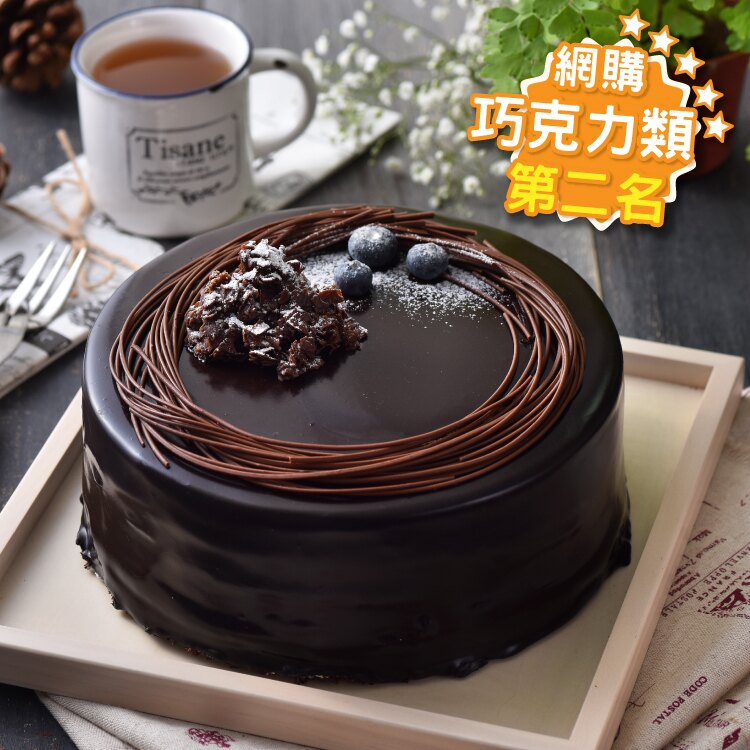 熔岩火山巧克力蛋糕(6吋)★免運★蘋果日報 母親節蛋糕 巧克力 第二名【布里王子】需五天前預訂 0
