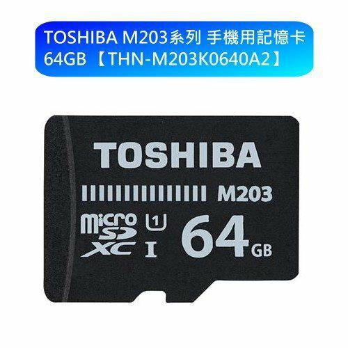 【新風尚潮流】TOSHIBA M203 Micro-SD 記憶卡 U1 64GB THN-M203K0640A2
