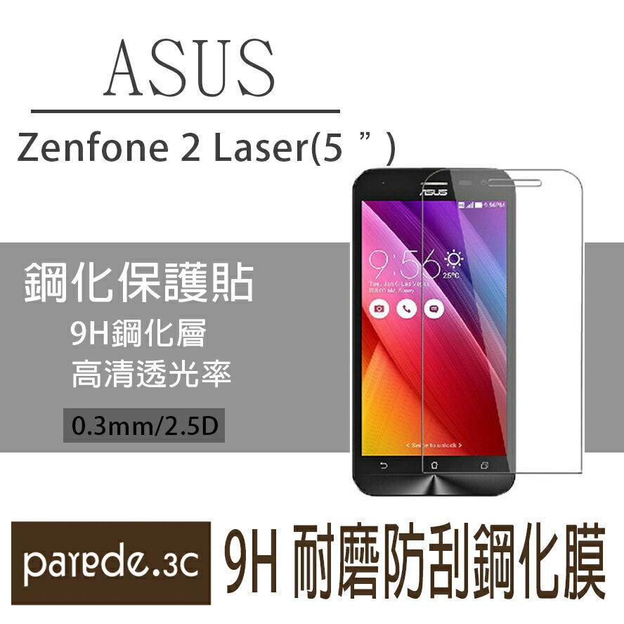 ASUS Zenfone2 Laser(5'') 9H鋼化玻璃膜 螢幕保護貼 貼膜 手機螢幕貼 保護貼【Parade.3C派瑞德】