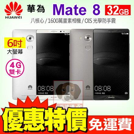 HUAWEI Mate 8 32GB 華為大螢幕 4G LTE 旗艦智慧型手機