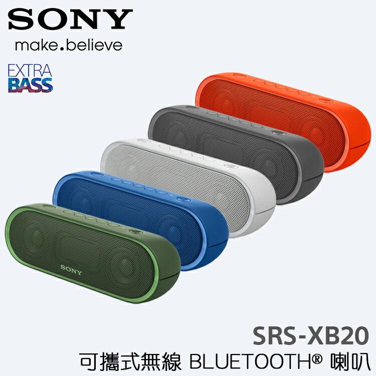SONY SRS-XB20 原廠 藍牙喇叭 藍芽 Bluetooth 無線喇叭 NFC 重低音 音箱 防水 隨身喇叭 神腦貨