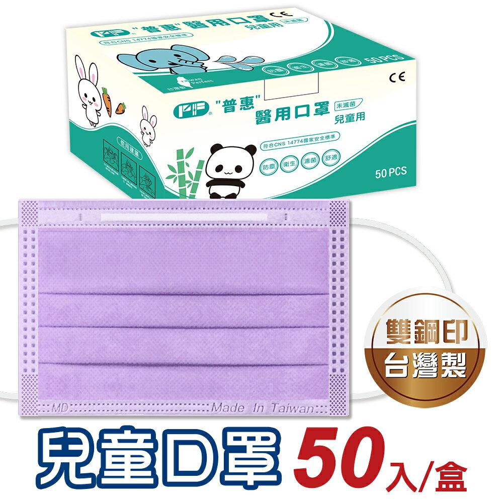 【普惠醫工】兒童與成人小臉 防疫醫用口罩-紫羅蘭 (50片2盒) 14.5X9.5公分