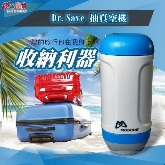 【摩肯】Dr. Save 抽真空機-食物 / 家居收納組 (主機+5食1大1小收納袋) 食品收納 真空機 0