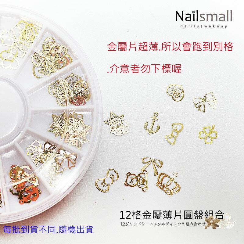 【 #49】12格金屬薄片圓盤組合 美甲金屬貼片