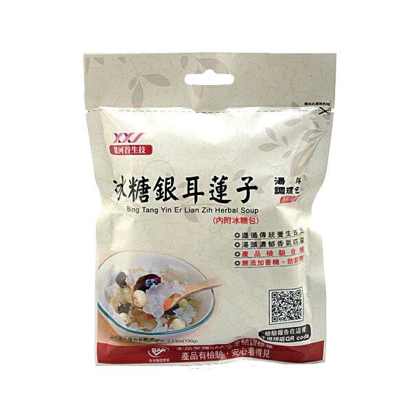 【甜河谷】冰糖銀耳蓮子湯料調理包100g(附冰糖)