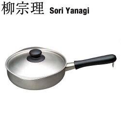 日本【柳宗理】不鏽鋼 18cm 單手鍋 附蓋 霧面 網拍最便宜