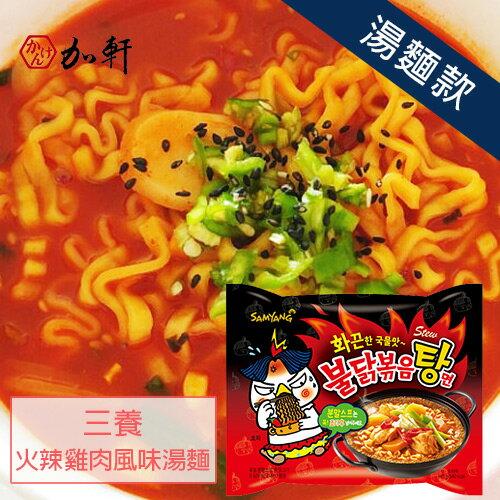 《加軒》韓國SAMYANG 三養火辣雞肉風味湯麵 全球最辣泡麵TOP 2