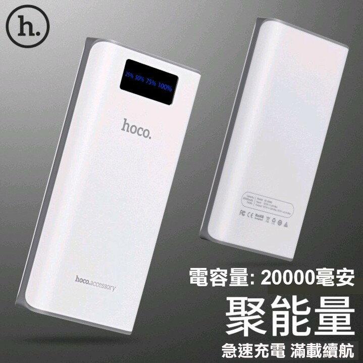 浩酷 移動電源 大容量 智慧液晶螢幕行動電源 手機平板 充電線 安卓 蘋果 IPHONE 20000毫安培214I