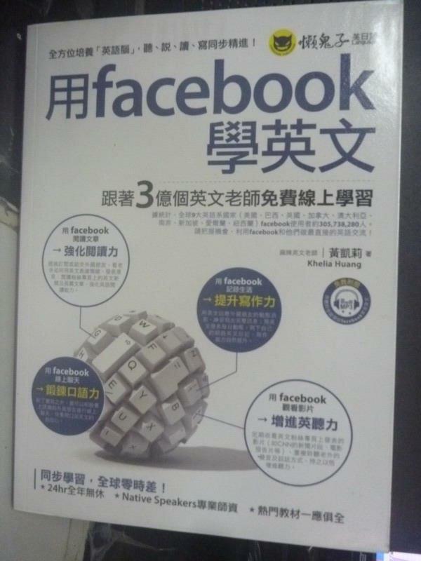 【書寶二手書T2/語言學習_YDG】用Facebook學英文_黃凱莉 (英語)     _附光碟