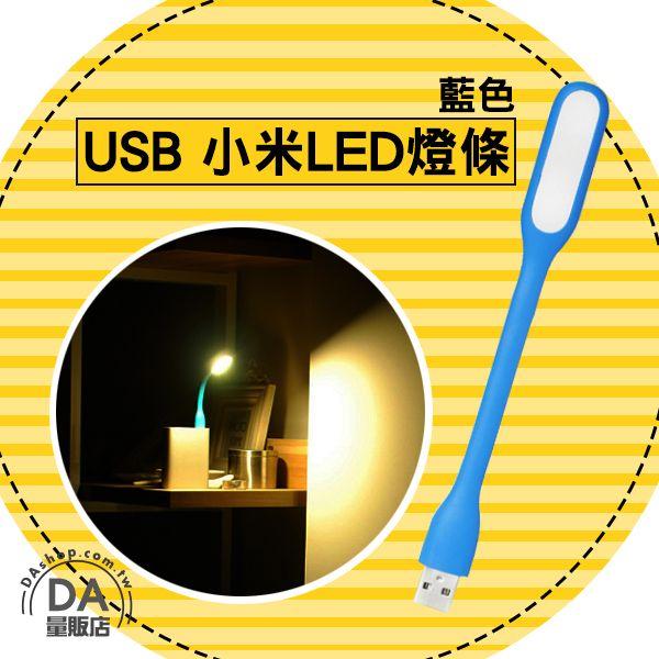 《DA量販店》小米 LED 燈 可彎曲 隨身燈 筆電燈 鍵盤燈 藍色(80-2114)