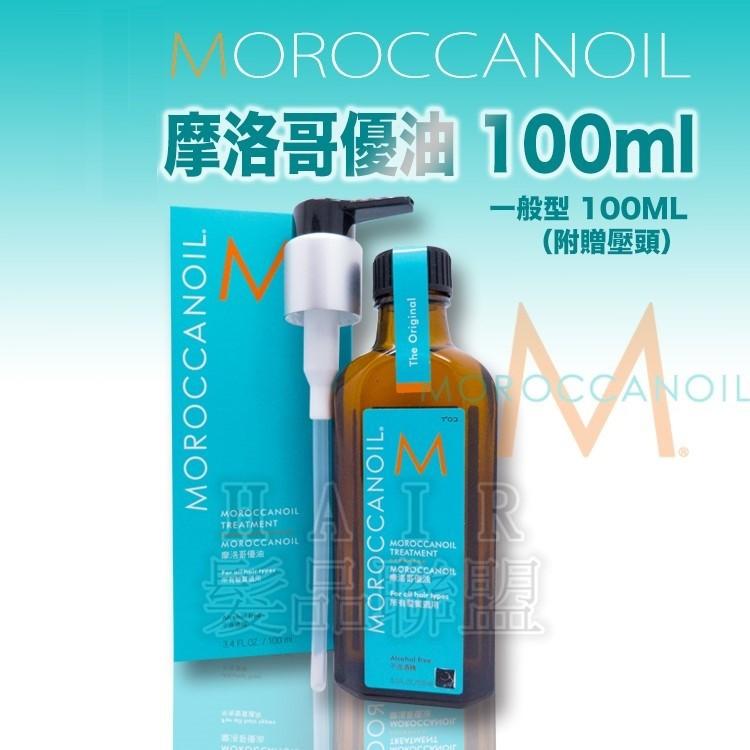 ★超葳★ MOROCCANOIL 摩洛哥優油 一般型 100ml MoroccanOil 護髮油 (公司貨割除QR碼) 現貨