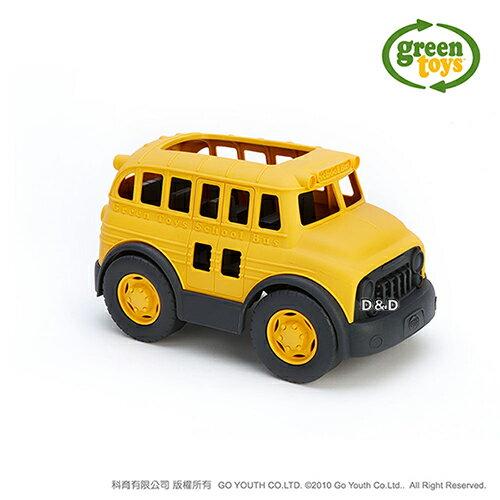 《美國B.toys感統玩具》上學巴士