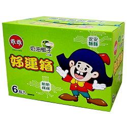 乖乖 好運箱-椰子 52g (6入)/箱