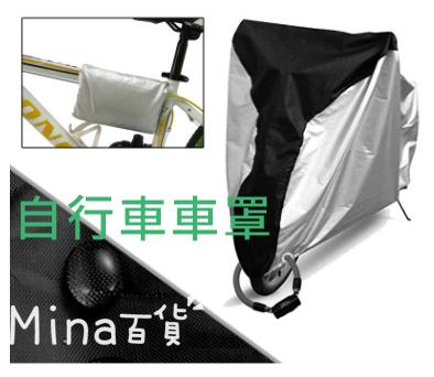 (mina百貨) 自行車罩 防雨車罩 防水車罩 防曬車罩 防塵車套 防灰車罩 H014