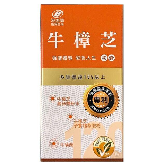 ▼港香蘭 牛樟芝膠囊(500mg x 120粒)