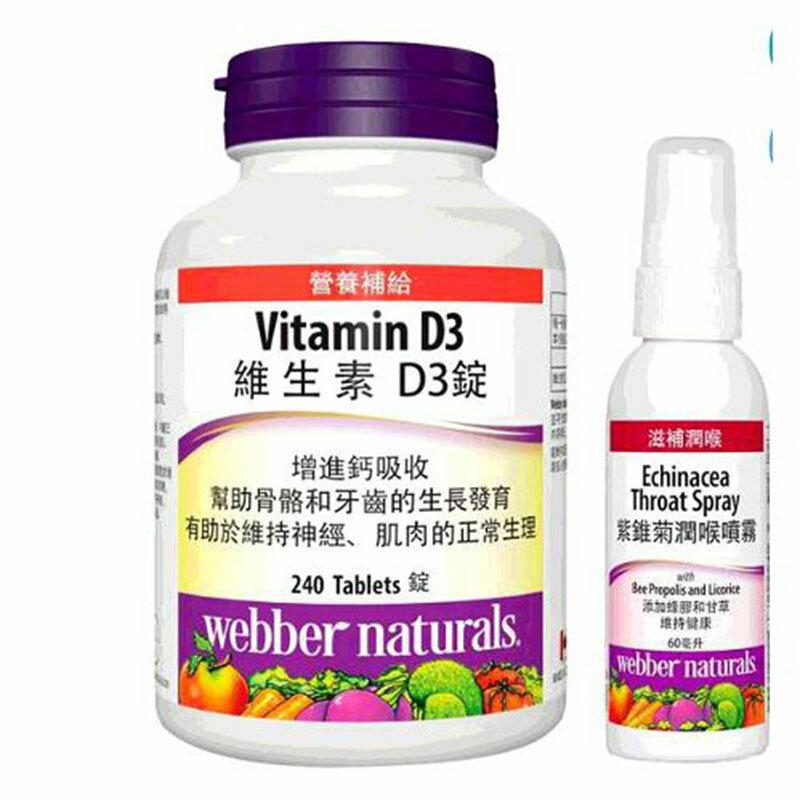 [COSCO代購] W128597 WEBBER NATURALS 紫錐菊噴霧 60毫升X2瓶 & 維生素 D3 240錠