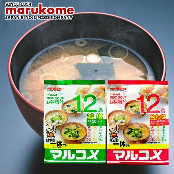 【marukome丸米】日本製一休即食味噌湯-原味減鹽12食入240g油豆腐豆腐海帶芽即食沖泡料理包