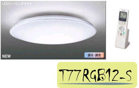 Toshiba日本東芝★星光 77W 連續調光調色 LED遙控吸頂燈 高演色RGB吸頂燈★永光照明T77RGB12-S