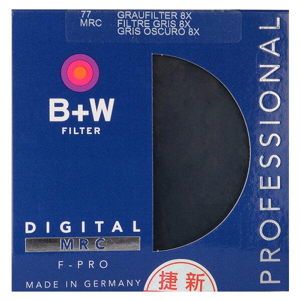 ◎相機專家◎B+WF-Pro77mmMRCND103Filter減光鏡ND8減三格捷新公司貨