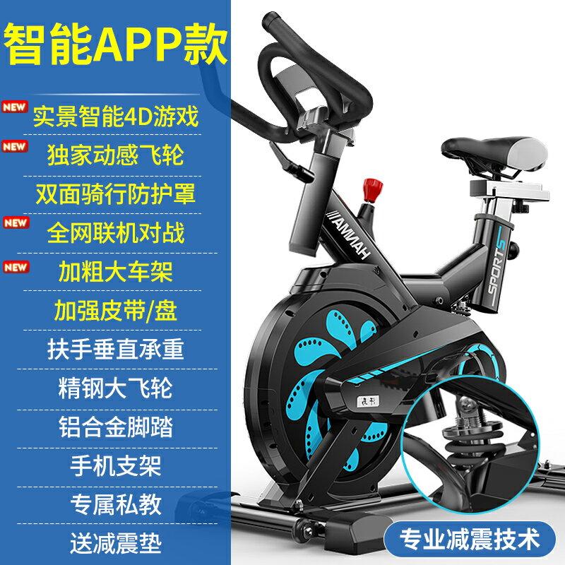 健身車 動感單車家用室內健身車健身房專用器材器腳踏運動自行車T【全館免運 限時鉅惠】