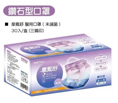 【東昇】鑽石型醫用口罩(紫冰晶) - 30入/盒|台灣製造 MOTEX 摩戴舒