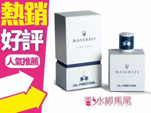 Maserati 瑪莎拉蒂 海神榮光 白海神 5ML香水分享瓶◐香水綁馬尾◐