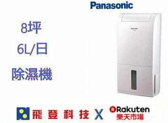 Panasonic 國際牌6公升清淨除濕機F-Y12CW